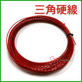 螺紋三角網球硬線(三角硬線/控球網球線/形狀線/紋路線/選手拍/LeeSong)