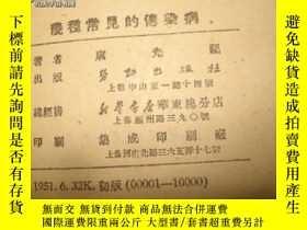 二手書博民逛書店罕見幾種常見的傳染病Y25254 勞動出版社 出版1951