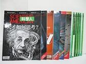【書寶二手書T1/雜誌期刊_EEZ】科學人_132-143期間_共12本合售_天才如何思考?