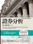 證券分析:第六增訂版(下)