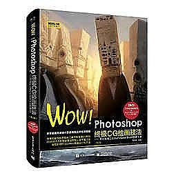 簡體書-十日到貨 R3Y【WOW!Photoshop終極CG繪畫技法-專業繪畫工具Blur''s Good Brush極速手冊.