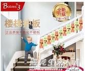 樓梯護板樓梯防摔護欄門欄樓梯口護欄安全門免打孔6片 聖誕節全館免運