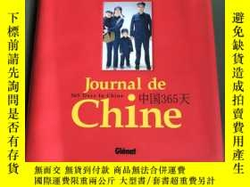 二手書博民逛書店Journal罕見de Chine 365 Days In ChinaY259844 皮埃爾·博薩德(Pier