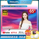 PHILIPS飛利浦 65吋4K Android聯網液晶+視訊盒65PUH7374(含智慧照明LED情境燈hue Go兩入+橋接器)