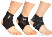 運動護踝騎行健身防護繃帶透氣護腳踝男女  伊鞋本鋪