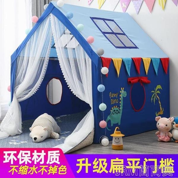 兒童帳篷室內公主男孩女孩游戲屋床上汽車家用玩具小房子分床神器 JRM簡而美YJT