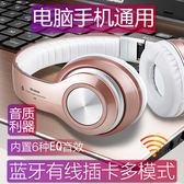 重低音藍芽耳機頭戴式無線遊戲運動跑步插卡音樂耳麥手機電腦通用可接聽電話vivo蘋果oppo