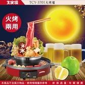 ❖現貨免運❖大家源❖ 火鍋/烤肉兩用爐 ❖TCY-3701❖ 韓國烤肉必備/好吃燒肉/在家省錢吃到飽❖