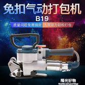 恒林B19免扣式氣動打包機全自動手提式氣動塑鋼帶捆扎機免扣式手動熱熔木箱板材 220V NMS陽光好物