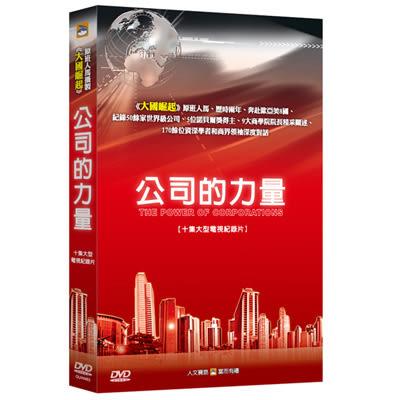 公司的力量DVD (10片裝)
