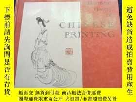 二手書博民逛書店A罕見Concise Lllustrated History of Chinese printing(簡明中國印刷