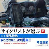 iphone8 plus G6 Racing Brembo KTR kymco gogoro摩托車手機座機車手機架子車架