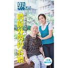 【Life Plus 熟年誌】第16期 2013年7月號
