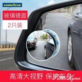 固特異汽車后視鏡小圓鏡反光倒車教練輔助盲區無死角360度廣角鏡 HM 范思蓮恩