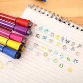 印章水彩筆可水洗兒童安全無毒彩色筆12色18色24色36色畫畫筆【居享優品】