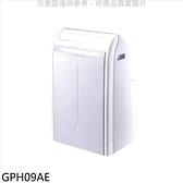 格力GREE 【GPH09AE】移動式空調