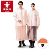【達新牌】珍珠3代透明全開式雨衣-鮮桔 175071_O