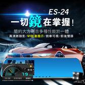 領先者 ES-24 (+32G) 後視鏡型行車記錄器 測速提醒 防眩雙鏡【FLYone泓愷】