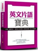 二手書 英文片語寶典:從片語、閱讀到寫作,一網打盡!從大學學測、指考到 R2Y 9865639041