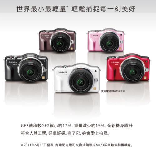 Panasonic國際 DMC-GF3C 14mm定焦 單眼相機(全新公司貨)