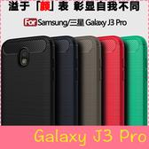 【萌萌噠】三星 Galaxy J3 Pro (J330) 類金屬碳纖維拉絲紋保護殼 軟硬組合款 全包矽膠軟殼 手機殼