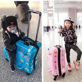 行李箱兒童可坐可騎拉桿箱萬向輪男童女孩小拖箱子寶寶卡通旅行箱 萬聖節服飾九折