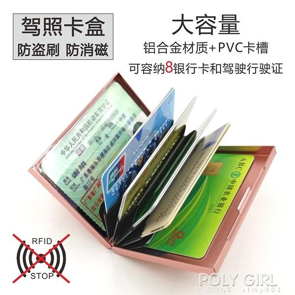 金屬駕駛證卡包盒男式女士錢包盒證件卡套盒防消磁防盜刷大容量信用卡 夏季新品