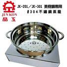 晶工牌 JK-201/JK-301 美食...