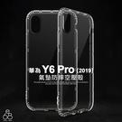 華為 Y6 Pro 2019 防摔 手機殼 空壓殼 透明 清水套 軟殼 保護殼 氣墊 保護套 手機套 防摔套