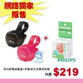 【愛吾兒】Philips 飛利浦 早產/新生兒專用奶嘴香草奶嘴4號+掛勾奶嘴收藏盒