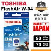 【現折100+贈4P收納盒】TOSHIBA FlashAir Wifi 第四代 W-04 64GB SDXC U3 4K記憶卡X1【五年保固+富基電通】