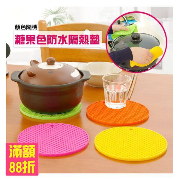 隔熱墊 矽膠餐墊 杯墊 多功能 碗墊 盤墊 糖果色 蜂槽防震 防滑隔熱(80-0928)