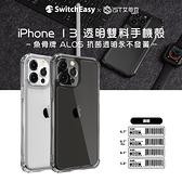 【SwitchEasy】魚骨牌 ALOS iPhone 13 mini pro max透明雙料手機殼抗菌永不發黃