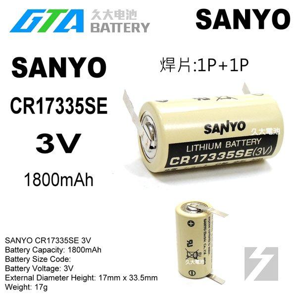 ✚久大電池❚ 日本 三洋 SANYO CR17335SE 3V 帶焊片2P 一次性鋰電【PLC工控電池】SY7