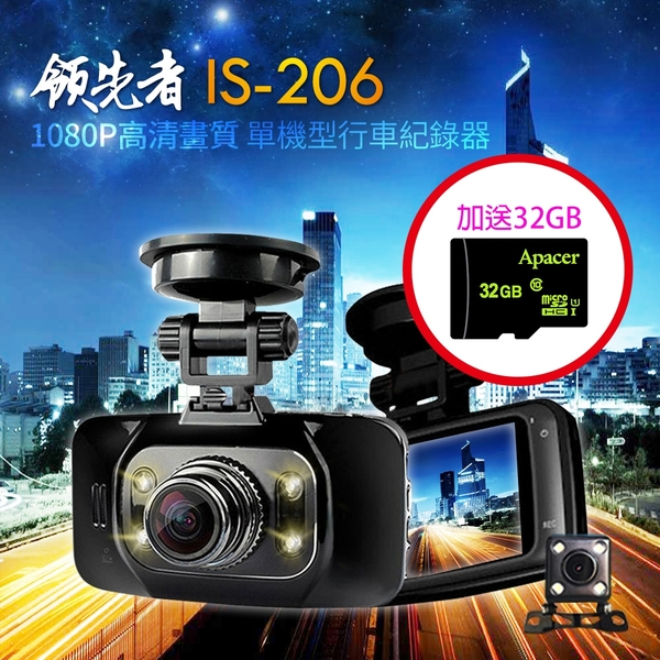 領先者IS-206 (加送32GB) 前後雙鏡頭行車紀錄器1080P高畫質【FLYone泓愷】