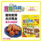 【力奇】寵物廚房零食 潔牙Q肉啞鈴-170g-(PK-006) -150元 可超取 (D311A06)