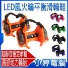 【24期零利率】福利品出清 LED 風火輪平衡滑輪鞋 可調節寬度 LED燈 高抓地力輪胎 一體成形PVC