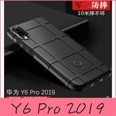 【萌萌噠】華為 HUAWEI Y6 Pro (2019) 新款護盾鎧甲保護殼 全包防摔氣囊磨砂軟殼 手機殼 手機套