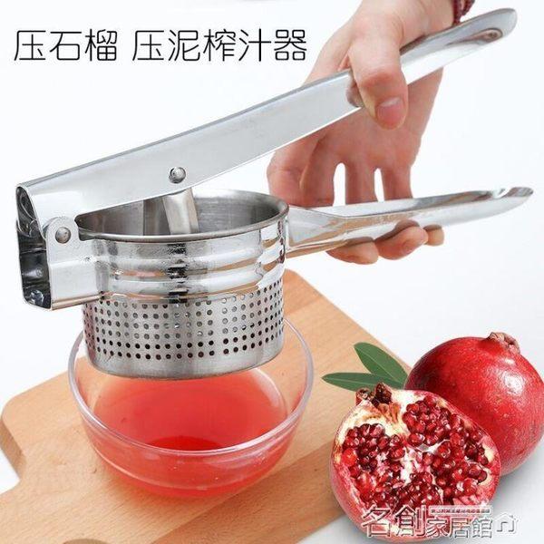 手動榨汁機 土豆壓泥器壓薯搗碎器西瓜橙汁果汁機家用手動榨汁機榨汁杯石榴汁 名創家居