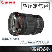 Canon EF 135mm f/2L USM L F2.0  買再送Marumi 保護鏡+偏光鏡 總代理公司貨 德寶光學 免運