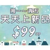 【$189】天天上新品