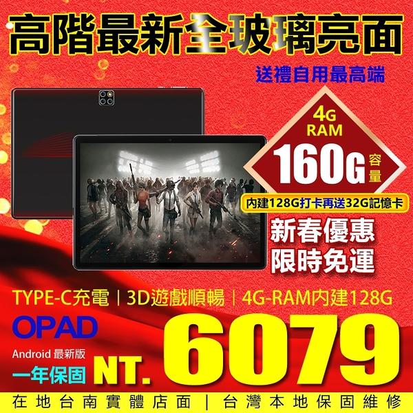台灣現貨!10吋高階最新全玻璃4G電話上網4G/160G大容量OPAD視網膜平板電腦電競3D遊戲遠端洋宏有保固