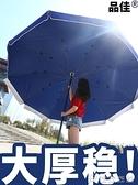 戶外傘 太陽傘遮陽傘大雨傘廣告傘印刷定制折疊圓傘 俏俏家居