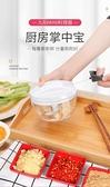 攪拌機 九陽絞肉機家用餃子餡神器小型手拉式攪肉餡碎菜多功能手動攪拌機 優拓
