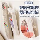✭米菈生活館✭【K076】黏貼式遙控器掛勾架 收納 掛架 置物 黏鉤 冷氣 電視 牆面 櫥櫃 多功能
