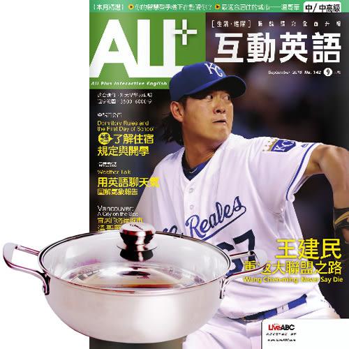 《ALL+互動英語》互動光碟版 1年12期 贈 頂尖廚師TOP CHEF頂級316不鏽鋼火鍋30cm
