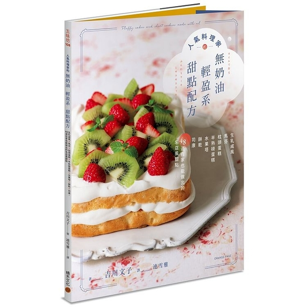人氣料理家的無奶油輕盈系甜點配方:生乳戚風x馬芬x枕頭蛋糕x半熟磅蛋糕x水果塔x
