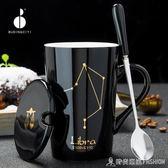 創意星座杯子陶瓷馬克杯帶蓋勺辦公室大容量水杯家用咖啡杯泡茶杯 時尚潮流