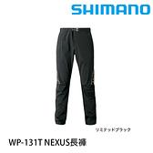 漁拓釣具 SHIMANO WP-131T NEXUS 黑 #2XL #3XL [長褲]