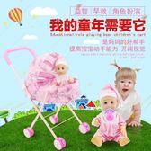 兒童玩具女孩過家家推車帶娃娃公仔女童寶寶小推車嬰兒仿真手推車   IGO